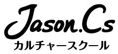 ジェイソン蓮田|カルチャースクール